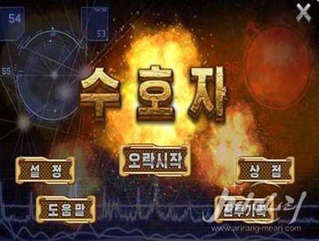 Triều Tiên tung ra các game chiến tranh mới cho smartphone - Ảnh 1.