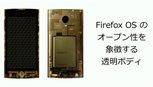 "Chiếc smartphone ""trong suốt"" của nhà Firefox"