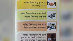 Bang Punjab của Ấn Độ nói dùng chung điện thoại cũng lây HIV
